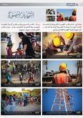 リビアのアンサール・シャリーア広報誌第10号P4