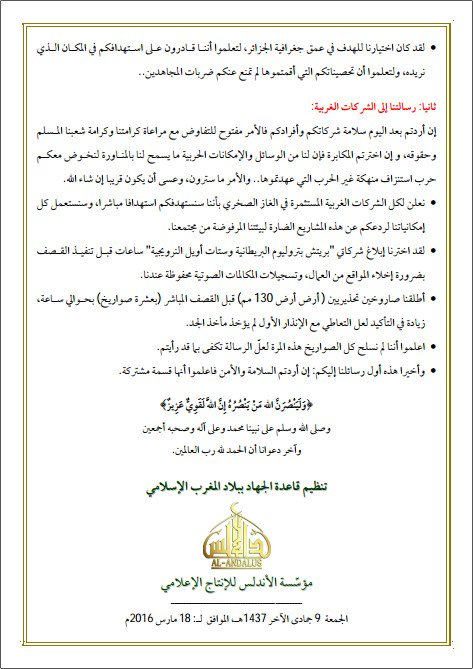 AQIM_Arabic2