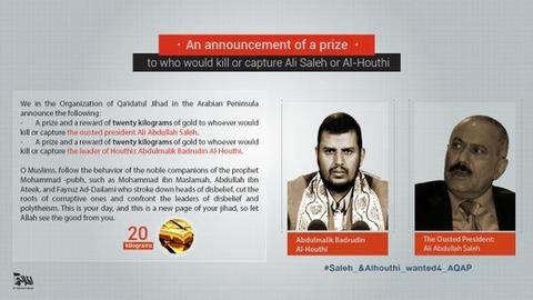 AQAP 声明動画より1