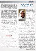 リビアのアンサール・シャリーア広報誌第10号P6