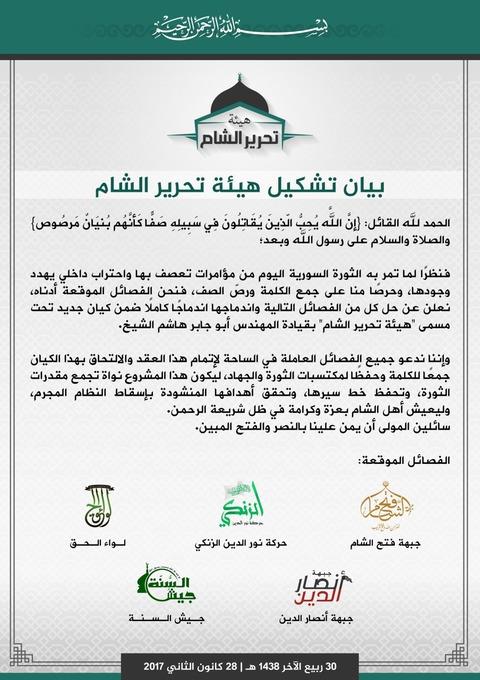 20170128_Nusrah_JFS_Haia_Tahrir_Al-Sham_Statement