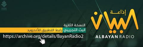 イスラム国公式ラジオ「アルバヤン」生放送