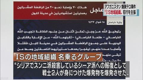 NHK「ISの地域組織名乗るグループ」声明