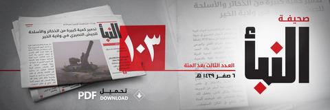 20171027_IS_Al-Naba_103_Banner