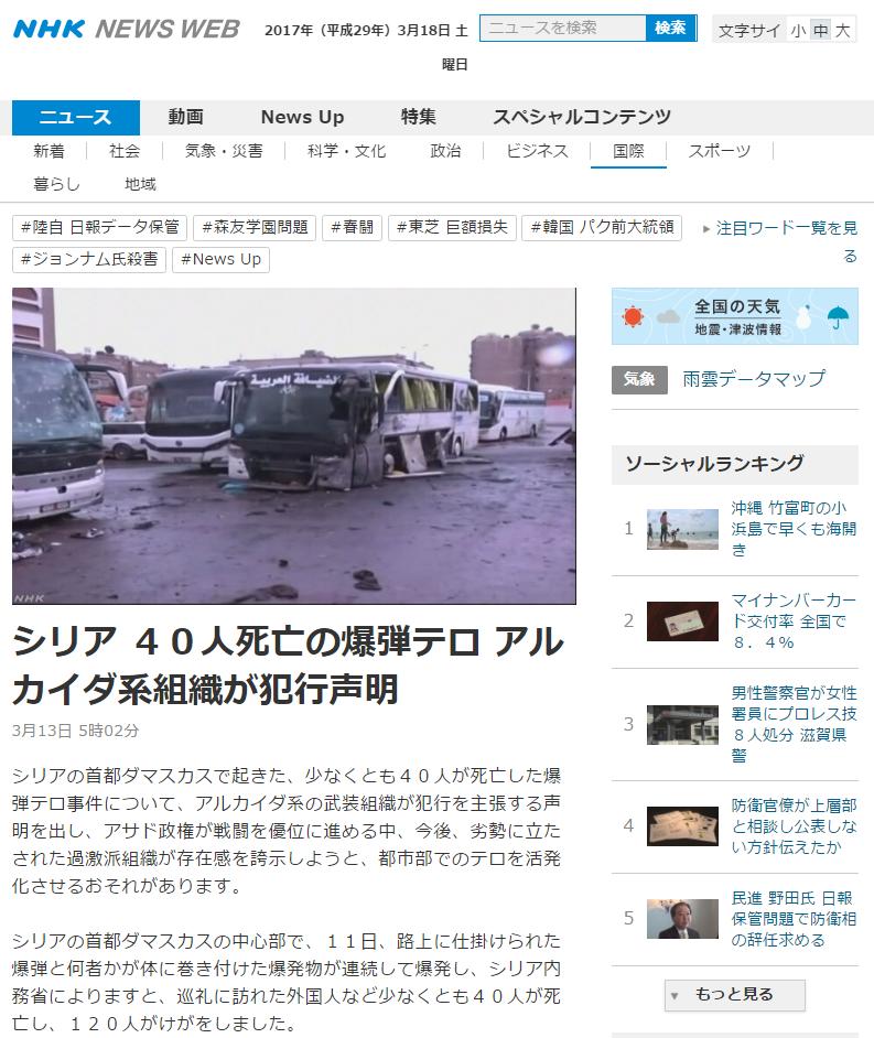 シリア解放機構】NHKは「シリア...