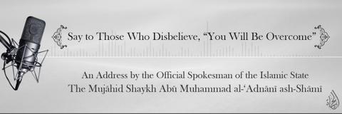 画像をクリックしてイスラム国の声明の英訳をダウンロード