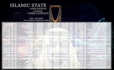 イスラム国サイバー部門 サウジ政府職員の個人情報公開_3