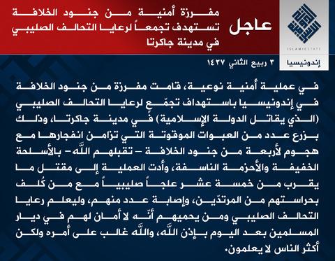 インドネシア攻撃に関するイスラム国の公式声明