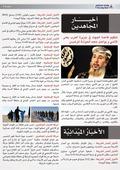リビアのアンサール・シャリーア広報誌第10号P5