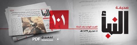 20171013_IS_Al-Naba_101_Banner