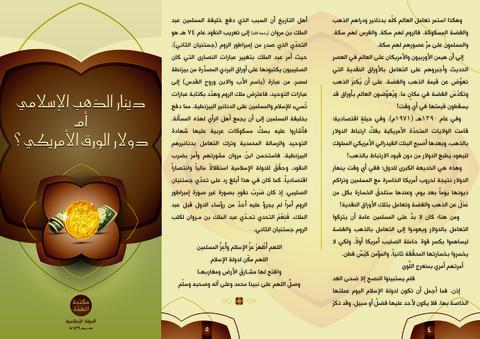 Dinar islame 2C