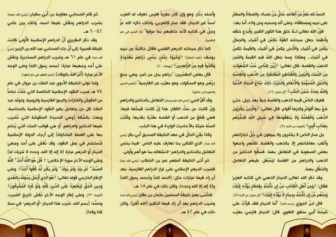 Dinar islame 1C