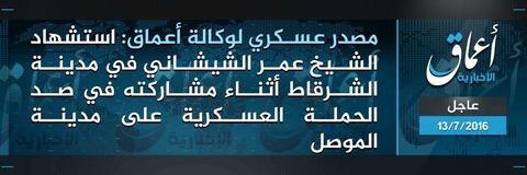 20160713_IS_Amaq_Umar_Shishani_Martyrdom