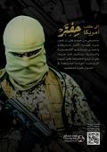 リビアのアンサール・シャリーア広報誌第10号P7