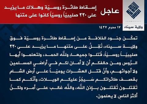イスラム国がロシア旅客機を撃墜したとの声明