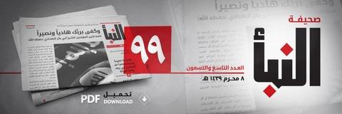 20170929_IS_Al-Naba_99_Banner