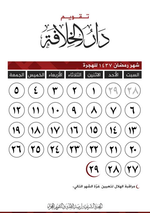 20160606_IS_RamaDHaan_Taqweem