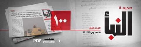 20171006_IS_Al-Naba_100_Banner