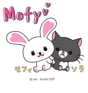 うさぎのモフィ モフィの作者は リラックマと同じコンドウアキさんなのだそうです。 かわいい~