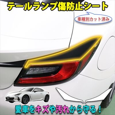 BRZ_Tail_Protection_400