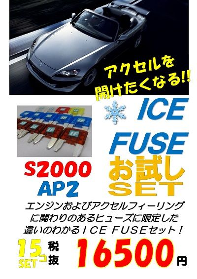 車種別S2000(AP2)400