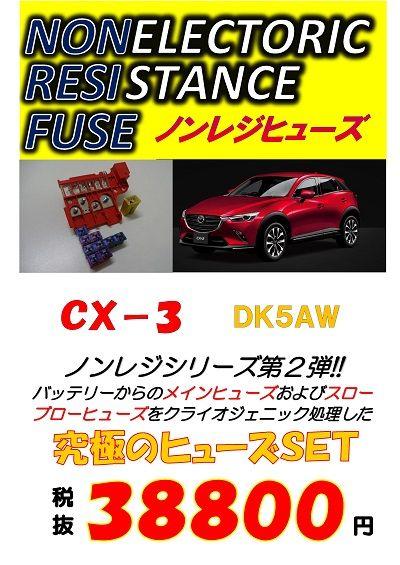 CX-3 DK5AW400