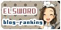 ELSWORD・攻略ブログ
