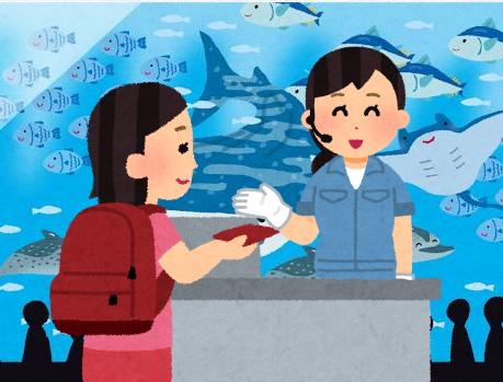 水族館の年間パスポートって謎じゃね?