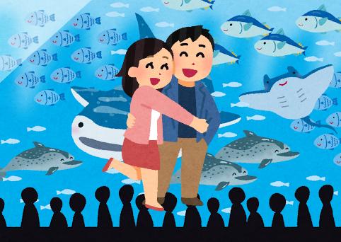 【超悲報】ゴミ「水族館でデート!🐟」←これマジでなんなの?????