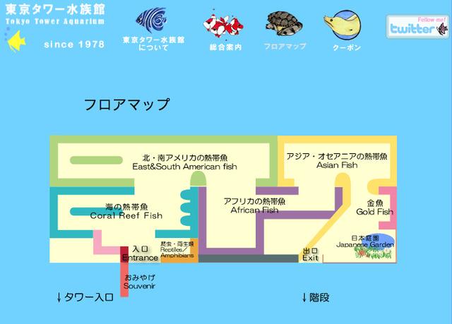 東京タワー水族館-フロアマップ