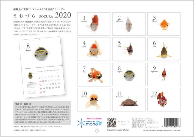 calendar2020_a02