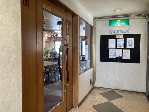 レストラン パル亭 (2)