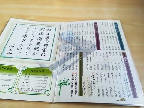 そば紋 (1)
