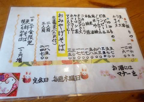工房蕎麦小屋 (3)