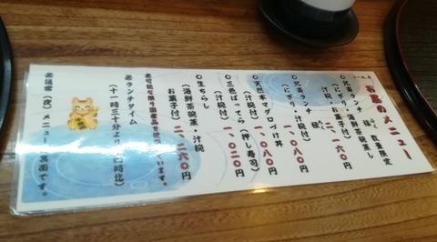 北斎 (1)
