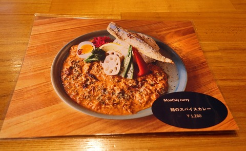 Soup curry Ouchi (3)