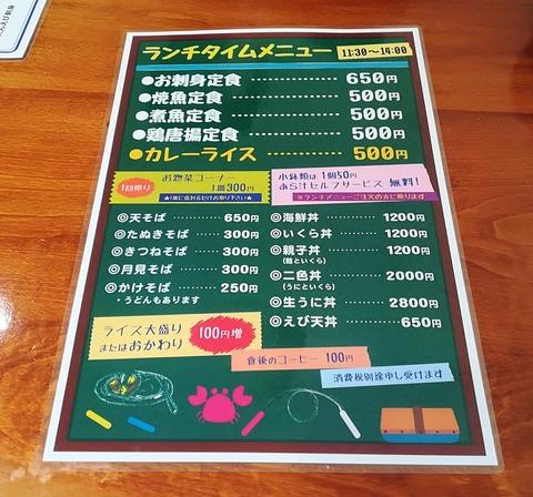 お刺身居酒屋瑠玖魚平 (1)