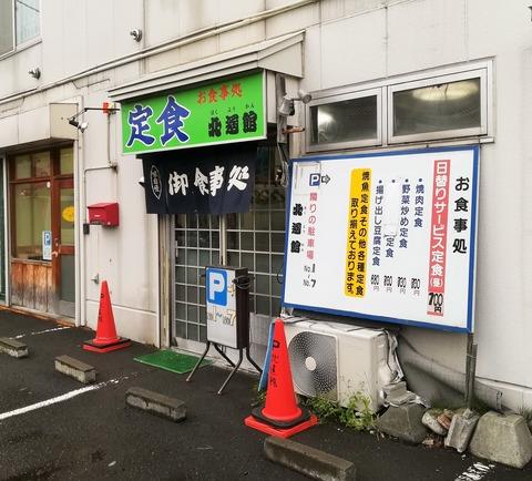お食事処北遥館 (1)