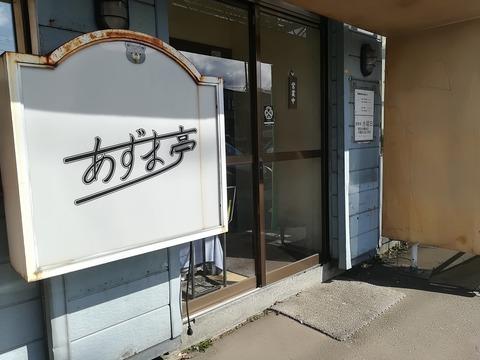 あずま亭 (9)