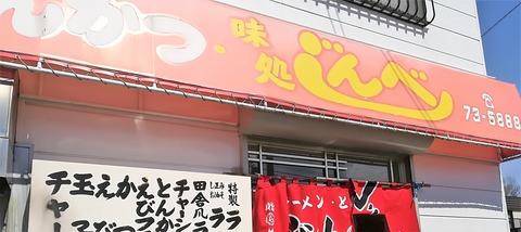 味処じんべ (3)