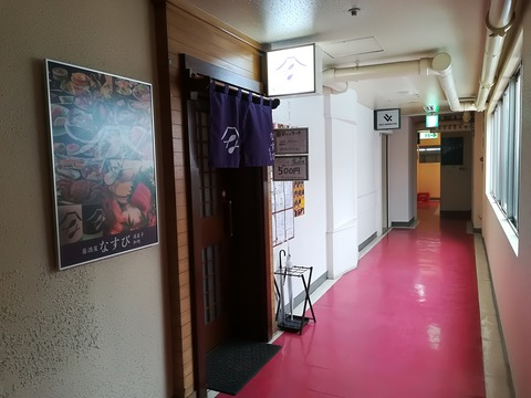 居酒屋なすび (2)