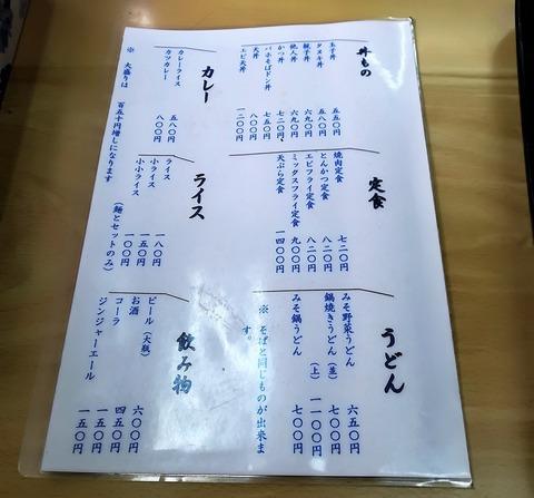 そば処三徳 (1)