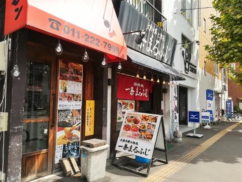 一条 まるふじ (2)