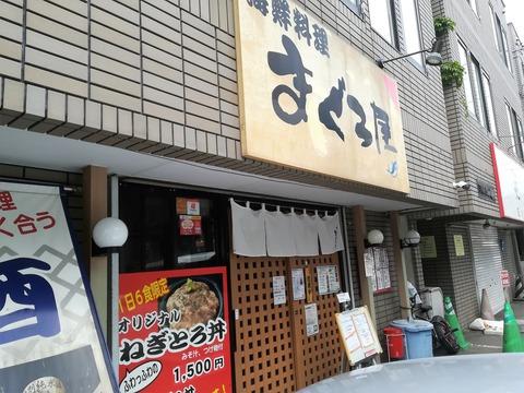 海鮮料理マグロ屋 (2)