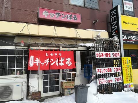 キッチンぱる (5)