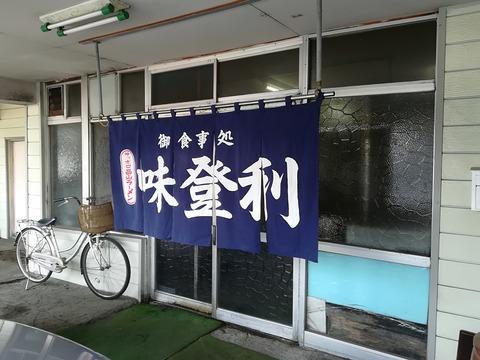 味登利 (2)