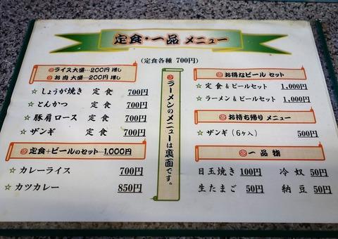 旭川ラーメン 天山 (1)