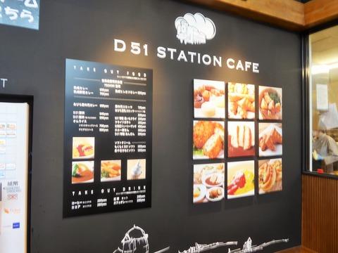 安平 D51道の駅 (12)