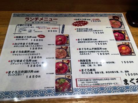 海鮮料理マグロ屋 (3)