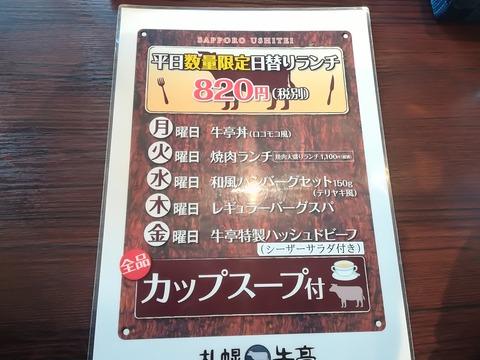 札幌牛亭 (2)